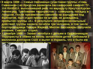 8 марта 1988— Семья Овечкиных (участники группы «Семь Симеонов») из Иркутска