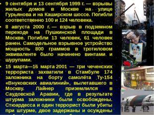 9 сентября и 13 сентября 1999 г.— взрывы жилых домов в Москве на улице Гурья