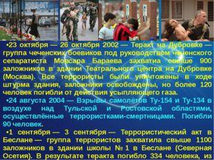 23 октября— 26 октября 2002— Теракт на Дубровке— группа чеченских боевиков