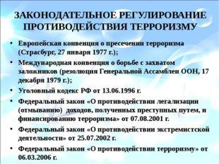 ЗАКОНОДАТЕЛЬНОЕ РЕГУЛИРОВАНИЕ ПРОТИВОДЕЙСТВИЯ ТЕРРОРИЗМУ Европейская конвенци