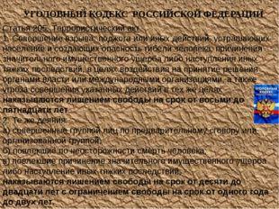 УГОЛОВНЫЙ КОДЕКС РОССИЙСКОЙ ФЕДЕРАЦИИ Статья 205. Террористический акт 1. Сов