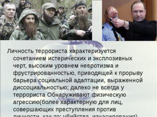 Личность террориста характеризуется сочетанием истерических и эксплозивных че