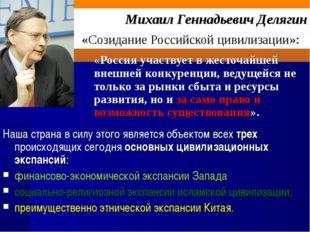 Михаил Геннадьевич Делягин «Созидание Российской цивилизации»: «Россия участ