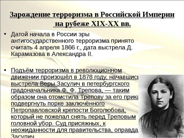 Зарождение терроризма в Российской Империи на рубеже XIX-XX вв. Датой начала...