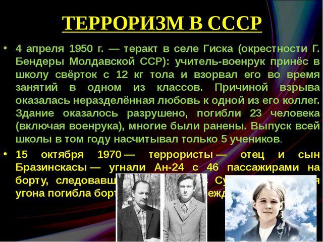 ТЕРРОРИЗМ В СССР 4 апреля 1950 г. — теракт в селе Гиска (окрестности Г. Бенде...