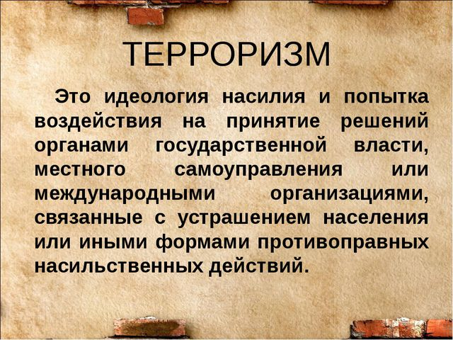 ТЕРРОРИЗМ Это идеология насилия и попытка воздействия на принятие решений орг...