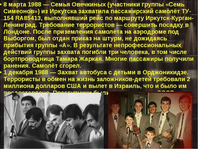 8 марта 1988— Семья Овечкиных (участники группы «Семь Симеонов») из Иркутска...