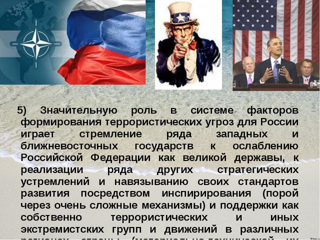 5) Значительную роль в системе факторов формирования террористических угроз д...