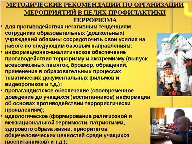 МЕТОДИЧЕСКИЕ РЕКОМЕНДАЦИИ ПО ОРГАНИЗАЦИИ МЕРОПРИЯТИЙ В ЦЕЛЯХ ПРОФИЛАКТИКИ ТЕР...