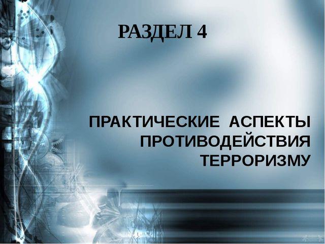 РАЗДЕЛ 4 ПРАКТИЧЕСКИЕ АСПЕКТЫ ПРОТИВОДЕЙСТВИЯ ТЕРРОРИЗМУ