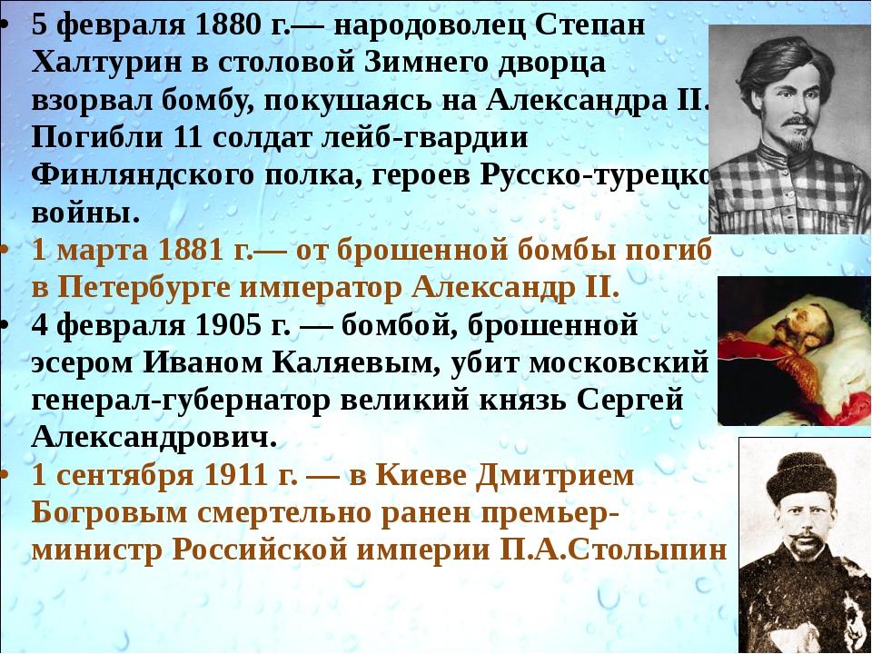 5 февраля1880 г.— народоволец Степан Халтурин в столовой Зимнего дворца взор...