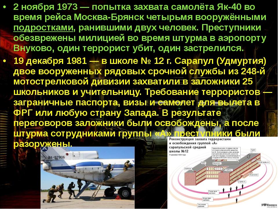 2 ноября 1973— попытка захвата самолёта Як-40 во время рейса Москва-Брянск ч...