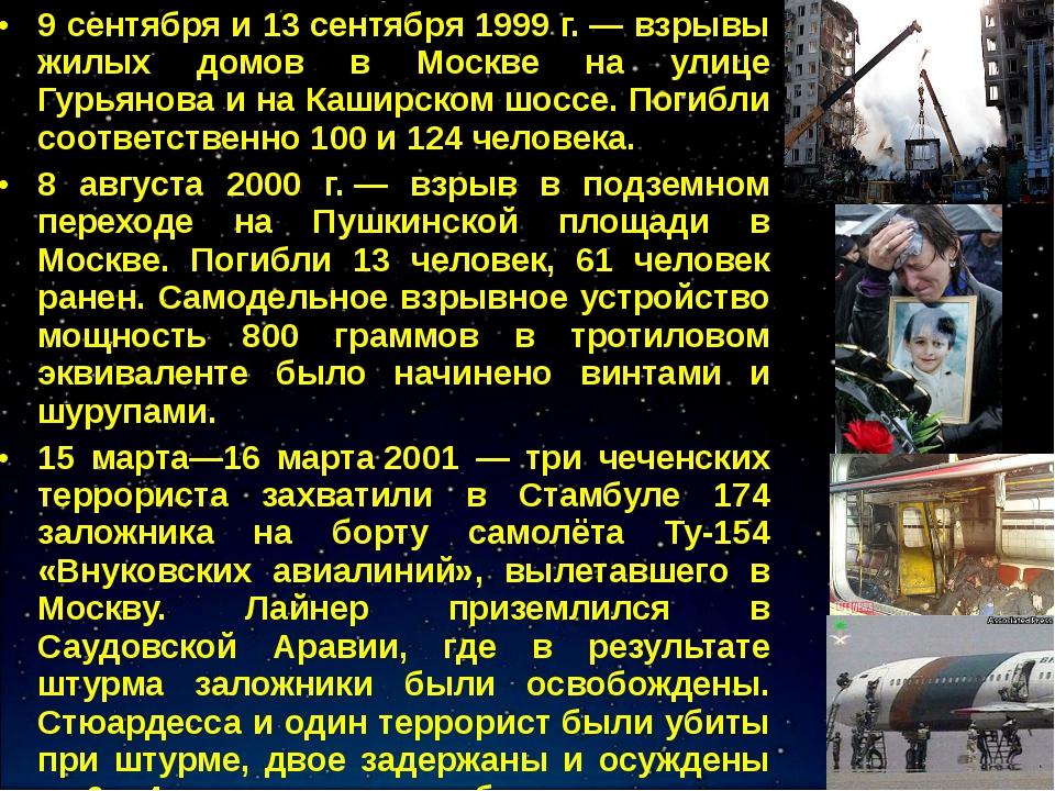 9 сентября и 13 сентября 1999 г.— взрывы жилых домов в Москве на улице Гурья...