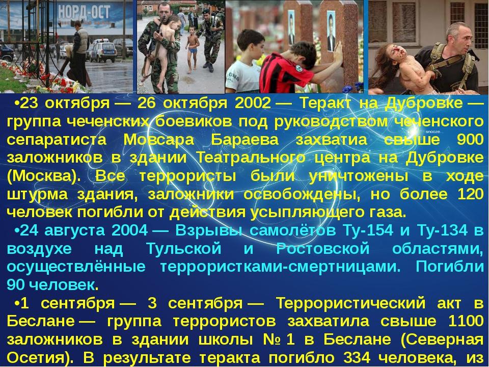 23 октября— 26 октября 2002— Теракт на Дубровке— группа чеченских боевиков...
