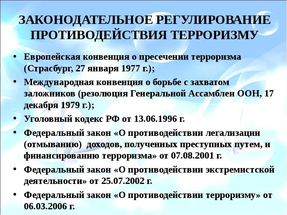 ЗАКОНОДАТЕЛЬНОЕ РЕГУЛИРОВАНИЕ ПРОТИВОДЕЙСТВИЯ ТЕРРОРИЗМУ Европейская конвенци...