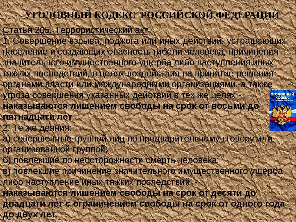 УГОЛОВНЫЙ КОДЕКС РОССИЙСКОЙ ФЕДЕРАЦИИ Статья 205. Террористический акт 1. Сов...