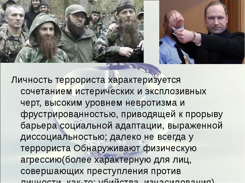 Личность террориста характеризуется сочетанием истерических и эксплозивных че...