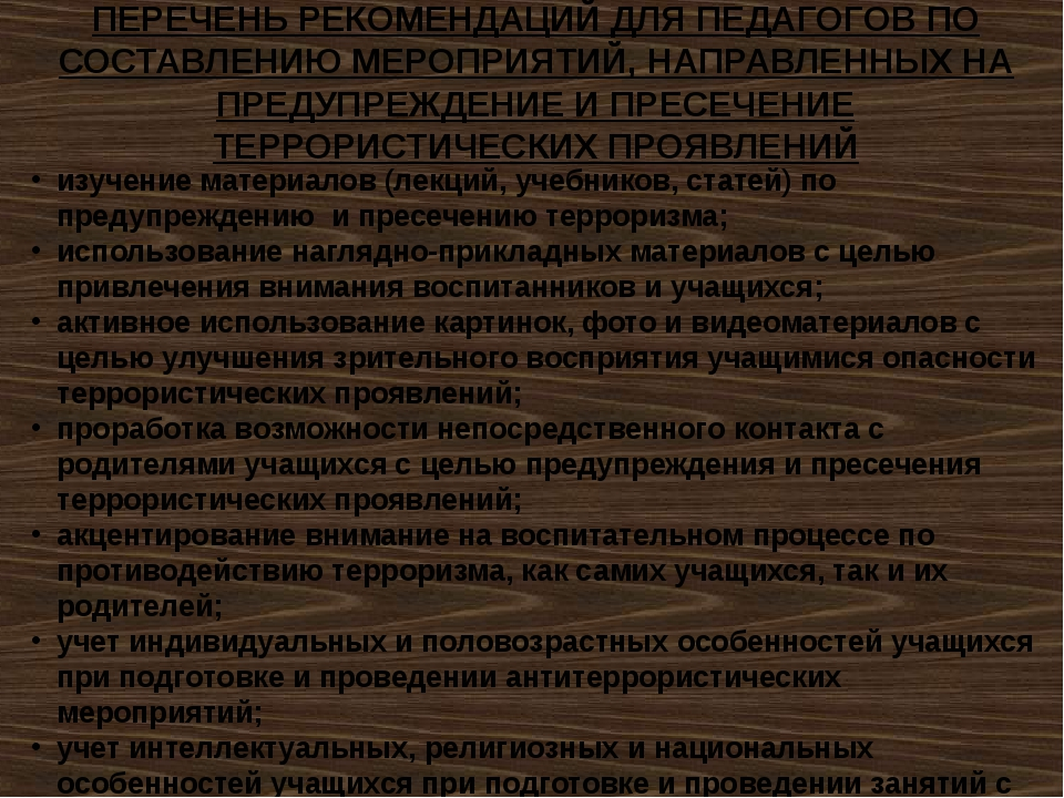 ПЕРЕЧЕНЬ РЕКОМЕНДАЦИЙ ДЛЯ ПЕДАГОГОВ ПО СОСТАВЛЕНИЮ МЕРОПРИЯТИЙ, НАПРАВЛЕННЫХ...