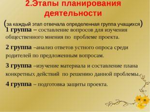 2.Этапы планирования деятельности (за каждый этап отвечала определенная груп