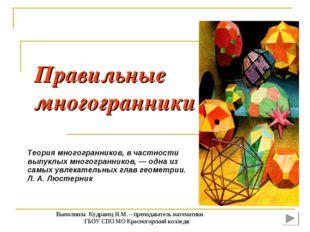 Правильные многогранники Выполнила Кудравец Н.М. – преподаватель математики Г