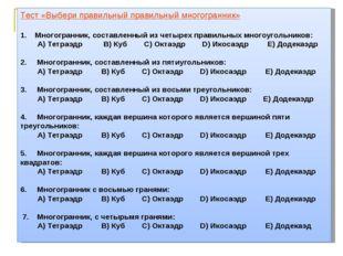 Тест «Выбери правильный правильный многогранник» 1. Многогранник, составленны