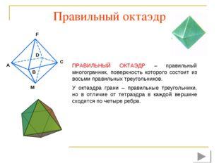 Правильный октаэдр ПРАВИЛЬНЫЙ ОКТАЭДР – правильный многогранник, поверхность
