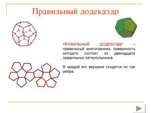 Правильный додекаэдр ПРАВИЛЬНЫЙ ДОДЕКАЭДР – правильный многогранник, поверхно