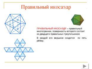 Правильный икосаэдр ПРАВИЛЬНЫЙ ИКОСАЭДР – правильный многогранник, поверхност