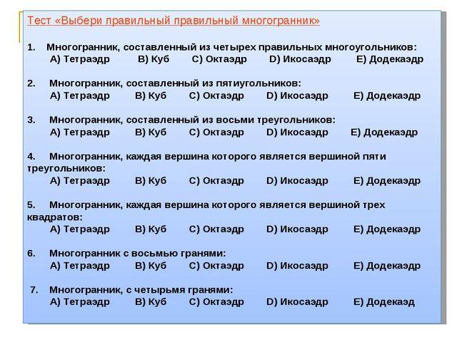 Тест «Выбери правильный правильный многогранник» 1. Многогранник, составленны...