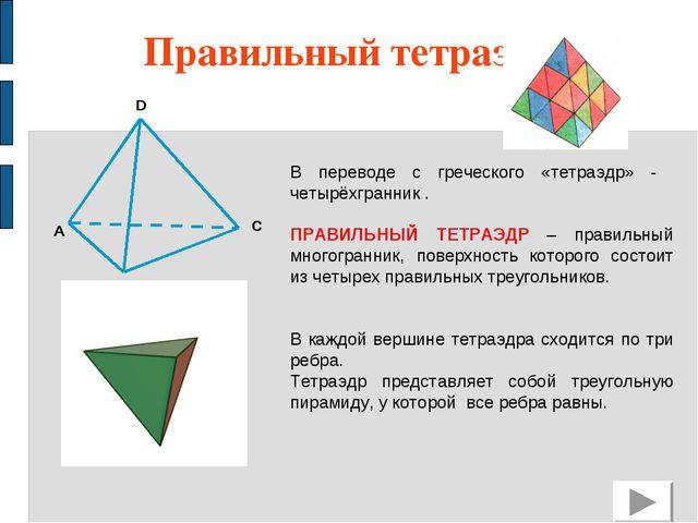 Правильный тетраэдр C В переводе с греческого «тетраэдр» - четырёхгранник . П...