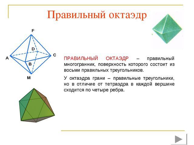 Правильный октаэдр ПРАВИЛЬНЫЙ ОКТАЭДР – правильный многогранник, поверхность...
