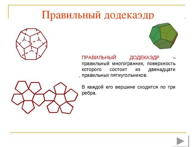 Правильный додекаэдр ПРАВИЛЬНЫЙ ДОДЕКАЭДР – правильный многогранник, поверхно...