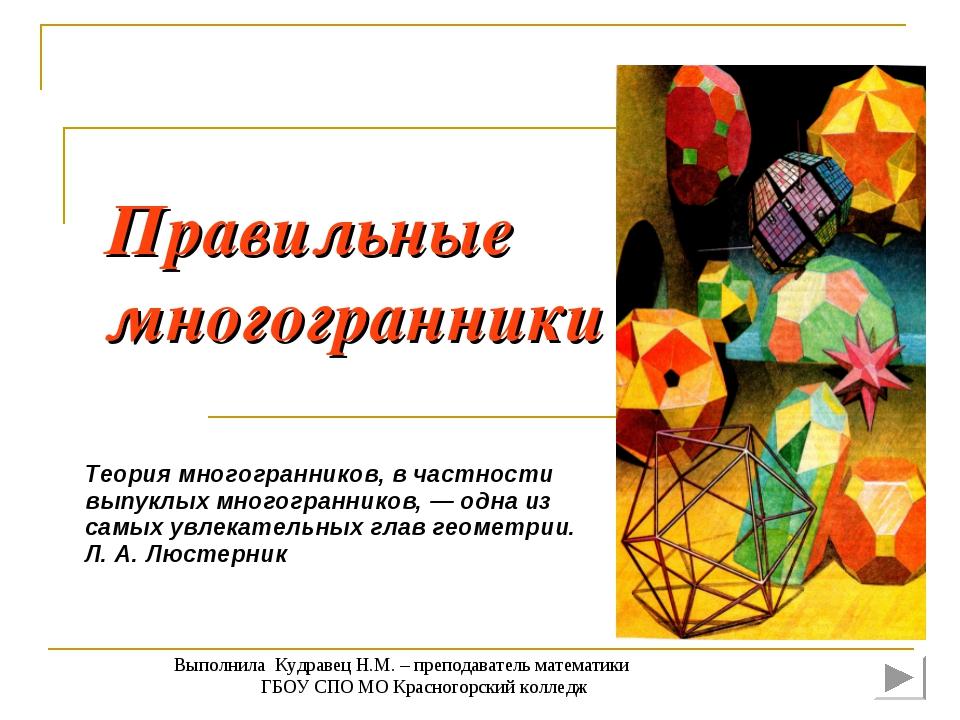 Правильные многогранники Выполнила Кудравец Н.М. – преподаватель математики Г...