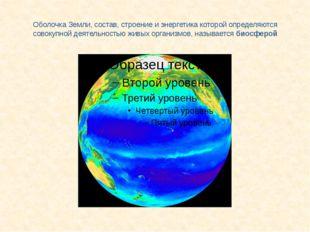 Оболочка Земли, состав, строение и энергетика которой определяются совокупной