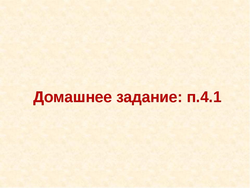 Домашнее задание: п.4.1