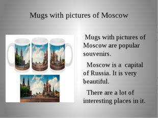 Mugs with pictures of Moscow Mugs with pictures of Moscow are popular souveni
