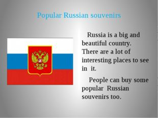 Popular Russian souvenirs Russia is a big and beautiful country. There are a