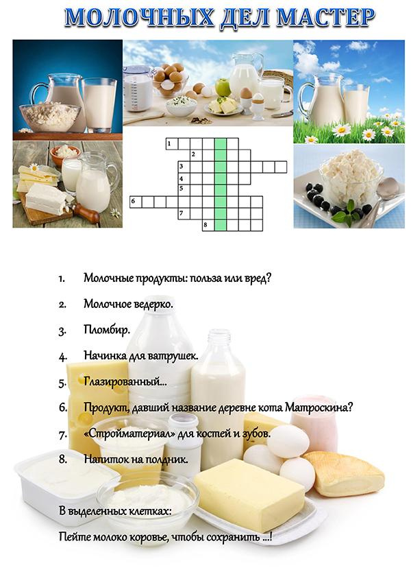 Продукты из молока рецепт