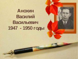 Анохин Василий Васильевич 1947 - 1950 годы
