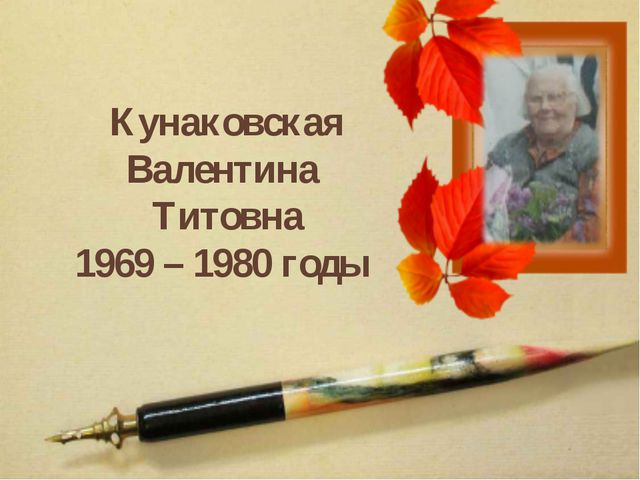 Кунаковская Валентина Титовна 1969 – 1980 годы