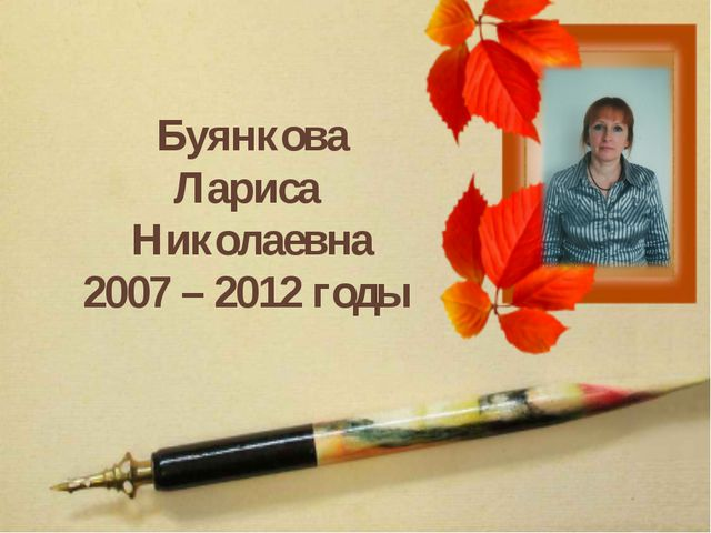 Буянкова Лариса Николаевна 2007 – 2012 годы