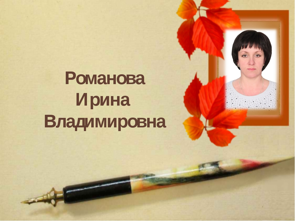 Романова Ирина Владимировна