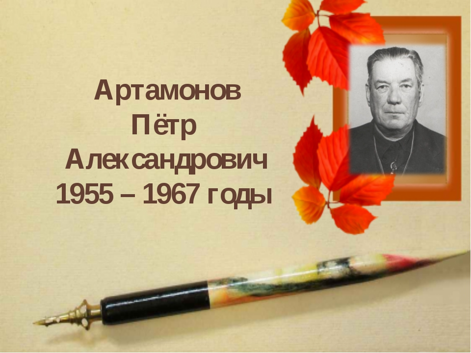 Артамонов Пётр Александрович 1955 – 1967 годы