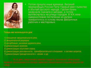 Потом пришли иные времена. Великий перекройщик России Петр Первый ввел пьянст