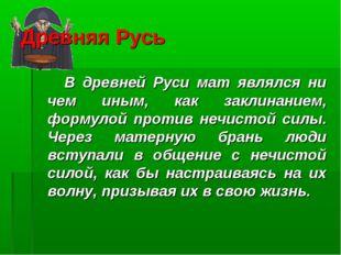 Древняя Русь В древней Руси мат являлся ни чем иным, как заклинанием, формуло