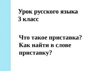 Урок русского языка 3 класс Что такое приставка? Как найти в слове приставку?