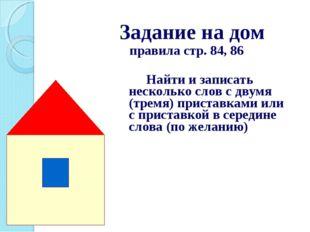 Задание на дом правила стр. 84, 86 Найти и записать несколько слов с двумя (т