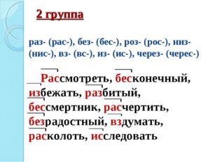 2 группа раз- (рас-), без- (бес-), роз- (рос-), низ-(нис-), вз- (вс-), из- (и