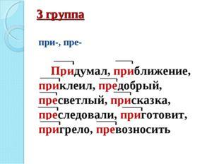 3 группа при-, пре- Придумал, приближение, приклеил, предобрый, пресветлый, п
