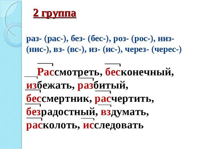 2 группа раз- (рас-), без- (бес-), роз- (рос-), низ-(нис-), вз- (вс-), из- (и...